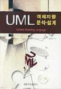 UML 객체지향 분석.설계