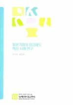 일본기업의 임금제도 혁신 사례 연구(2007)