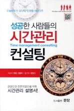 성공한 사람들의 시간관리 컨설팅