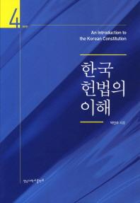 한국 헌법의 이해