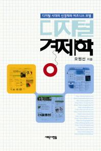 디지털 경제학