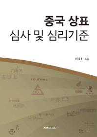 중국 상표 심사 및 심리기준