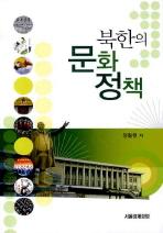 북한의 문화정책