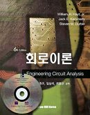 회로이론 제6판 (ENGINEERING CIRCUIT ANALSIS)