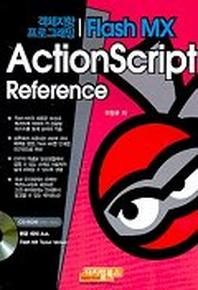 FLASH MX ACTIONSCRIPT REFERENCE(객체지향 프로그래밍)
