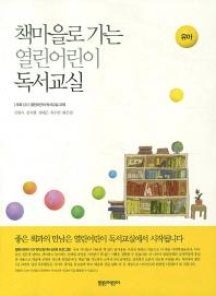 책마을로 열린어린이 독서교실: 유아