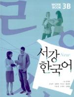서강 한국어(NEW)3B Workbook