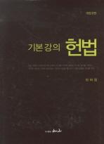 헌법(기본강의)
