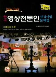 한국 영상전문인 자격시험문제집