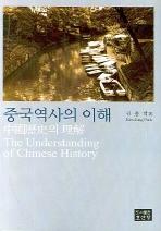 중국역사의 이해