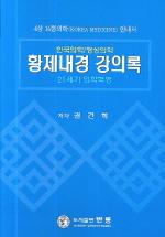 황제내경 강의록(한국의학/형상의학)
