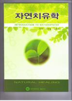 자연치유학