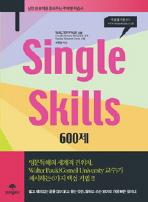 SINGLE SKILLS 600제