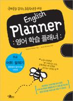 ENGLISH PLANNER: 영어 학습 플래너(초급: 어휘 말하기)