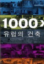 1000 X 유럽의 건축