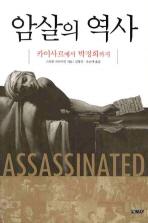 암살의 역사
