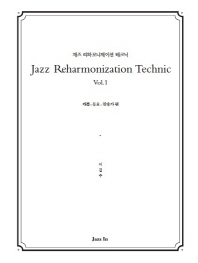 Jazz Reharmonization Technic(재즈 리하모니제이션 테크닉) Vol. 1