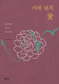 이천 년의 꽃