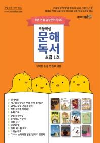 초등학생 문해독서 초급 1호
