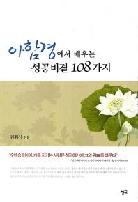 아함경에서 배우는 성공비결 108가지