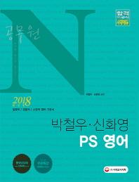 박철우 신화영 PS영어(2018)