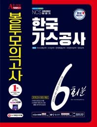 All-New 한국가스공사 NCS 봉투모의고사 6회분(2020 하반기)