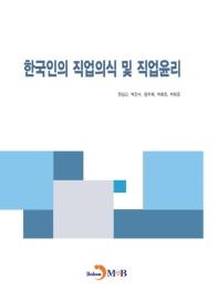 한국인의 직업의식 및 직업윤리