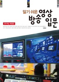 알기 쉬운 방송 영상 입문(2014)