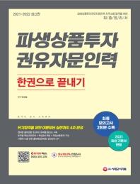 2021~2022 파생상품투자권유자문인력 한권으로 끝내기