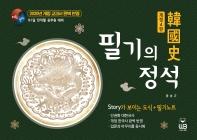 한국사 필기의 정석(2020)