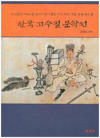한국 고수필 문학선