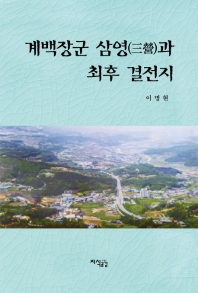 계백장군 삼영과 최후 결전지