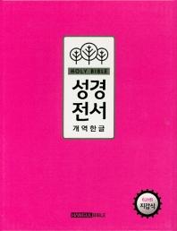Holy Bible 성경전서(개역한글/62HB/지갑식/핑크/색인)