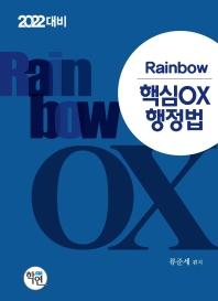 Rainbow 핵심OX 행정법(2022 대비)