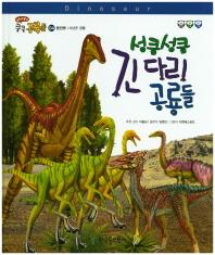 성큼성큼 긴 다리 공룡들