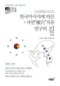 동이족의 얼이 담긴 한국마사지에 따른 자연 근혈치유 연구의 길