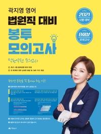 곽지영 영어 법원직 대비 봉투모의고사 8회분(2021)