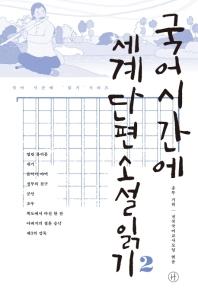 국어시간에 세계단편소설읽기. 2