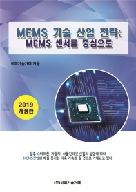 MEMS 기술 산업 전략: MEMS 센서를 중심으로(2019)