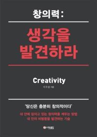창의력: 생각을 발견하라