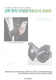 전기자동차, 휴대폰 배터리의 핵심기술관련 2차 전지 산업분석보고서(2020)
