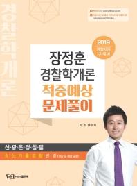 장정훈 경찰학개론 적중예상 문제풀이(2019)