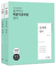 김세현 영어 공무원 기본서 세트(2020)