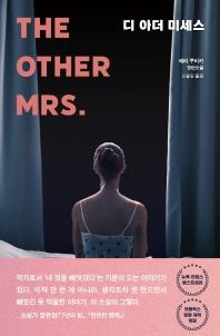 디 아더 미세스(The Other Mrs.)