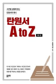 탄원서 A to Z. 1