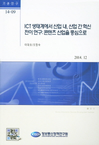 ICT 생태계에서 산업 내 산업 간 혁신 전이 연구: 콘텐츠 산업을 중심으로