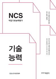 NCS 직업기초능력평가 기술능력