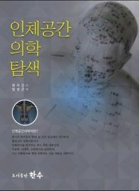 인체공간의학 탐색