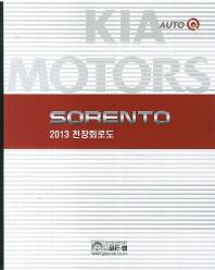 SORENTO 전장회로도(2013)