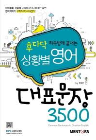 후다닥 하룻밤에 끝내는 상황별 영어 대표문장 3500